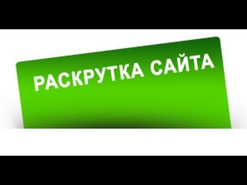 Бесплатный трафик для раскрутки ваших сайтов с помощью сервиса ProSvot