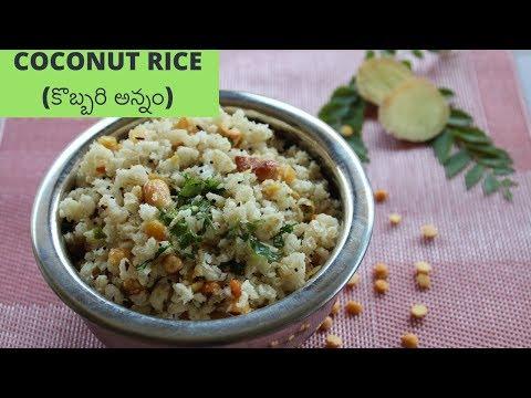 coconut rice recipe |  kobbari annam | కొబ్బరి అన్నం