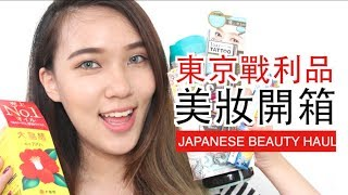 東京開架美妝、零食開箱!Tokyo Drugstore Makeup + Food Haul