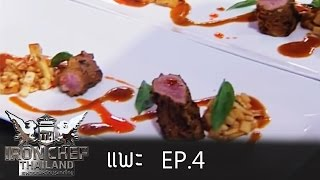 Iron Chef Thailand - Battle แพะ 4