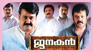Chappa Kurishu - Malayalam Full Movie - Janakan - Ft.Mohanlal,Suresh Gopi [HD]