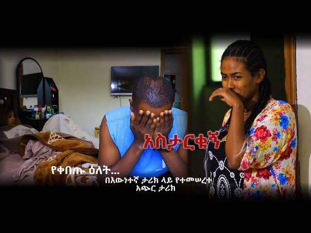 Rackebu Alemayehu's new youtube show first episode