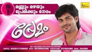 മണ്ണും മഴയും പ്രേമിക്കും | Super Hit Romantic Album | Premam | Latest Malayalam Album | Shafi Kollam
