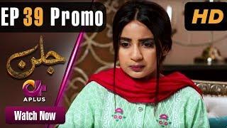 Jallan - Episode 39 Promo | Aplus ᴴᴰ Drama | Saboor Ali, Imran Aslam, Waseem Abbas | Pakistani Drama