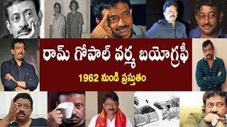 రామ్ గోపాల్ వర్మ బయోగ్రఫీ పార్ట్ 1 | Ram Gopal Varma Biography Part 1| ram gopal varma real story