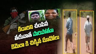 కెమెరా కి చిక్కిన మావోలు | Extremists Movements Caught On Cam After Assassinating Kidari |ABN Telugu