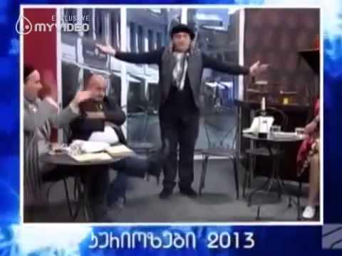 comedy show - kuriozebi 2013, კომედი შოუ - კურიოზები 2013
