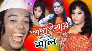 Bangla Comedy   ভাদাইমার রিলিফ এর মাল   Digital Vadaimar Rilifer Mal