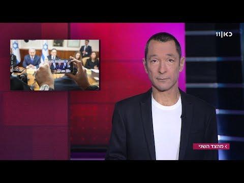את מי לא הזמינו לדיון על מעמד הערבים בישראל? נחשו | מהצד השני עם גיא זהר - 20.3.2019