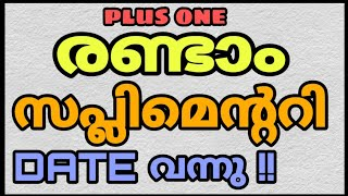 Plus One (+1) Second Supplementary Allotment Date Kerala 2019 | Latest Update | Full Details