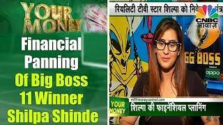 Financial Planning of Big Boss 11 Winner Shilpa Shinde | CNBC Awaaz