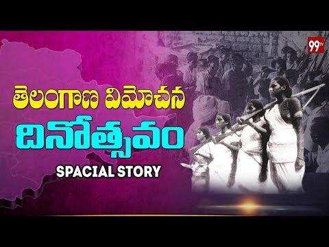 Real Story Behind Telangana Vimochana Dinotsavam | Telangana News | 99 TV Telugu