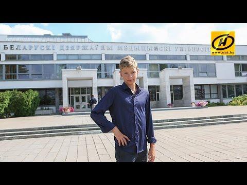 Белорусский вундеркинд поступил в медуниверситет в 12 лет