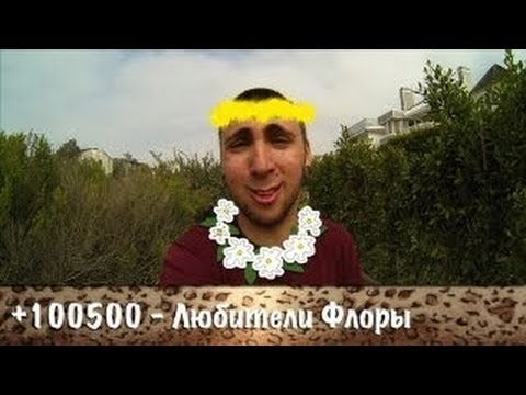 +100500 - Любители Флоры