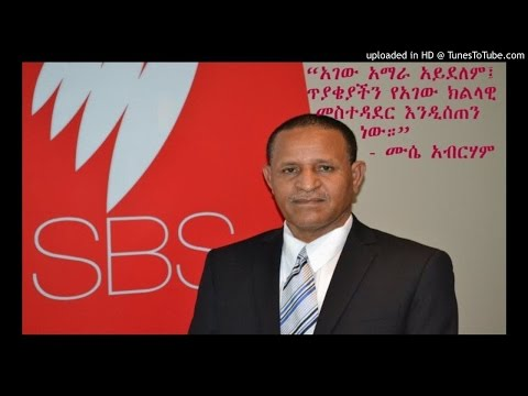 Interview With Musie Abraham -  SBS Amharic