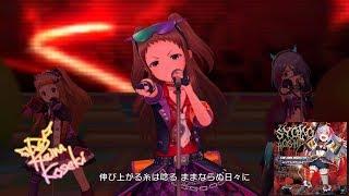 「デレステ」毒茸伝説 (Game ver.) 小関麗奈 SSR