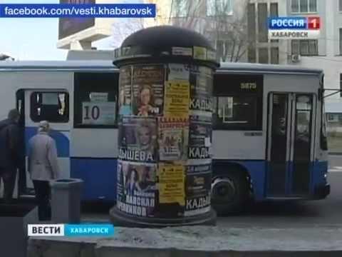 Вести-Хабаровск. Остановку на