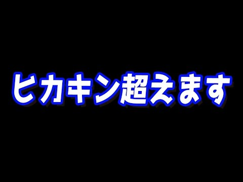【宣言】ヒカキンさんを超えて僕が日本一になります