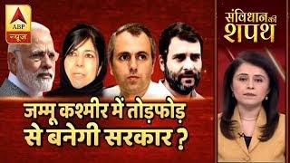 संविधान की शपथ: जम्मू कश्मीर में तोड़फोड़ से बनेगी सरकार ? देखिए बड़ी बहस | ABP News Hindi