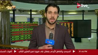 متابعة لمؤشرات البورصة المصرية في ختام جلسة تداول اليوم ـ الخميس 17 مايو 2018