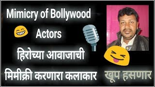 Mimicry of Bollywood actors By Javed Shaikh