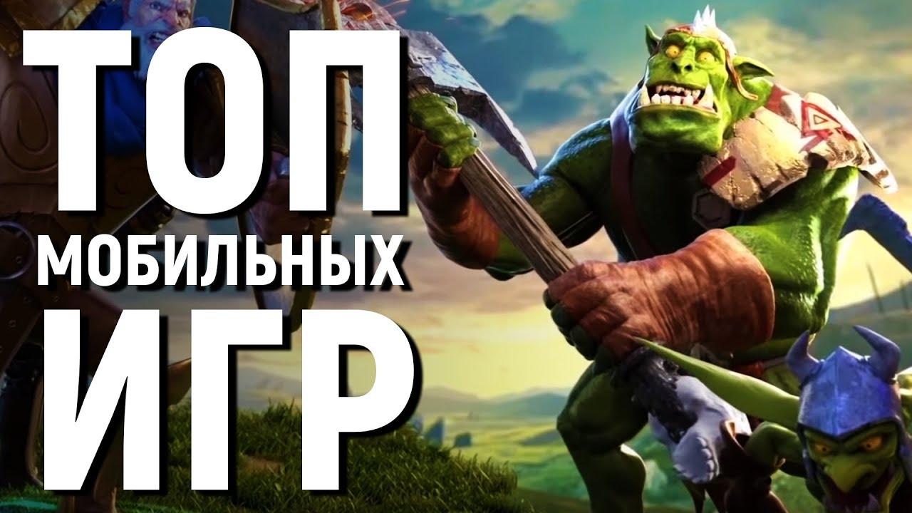 ТОП 10 КРУТЫХ ИГР НА АНДРОИД/iOS ЯНВАРЬ 2019 - Game Plan