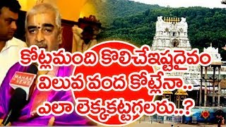 War Between Ramana Deeshitulu  and TTD Board | Tirumala
