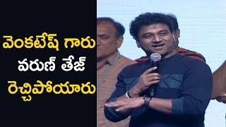 DSP Funny Speech @ F2 Movie Success Meet  | Venkatesh, Varun Tej, Mehreen