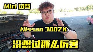 比想象中还要好的车!但是还是有毛病! (Nissan 300ZX)