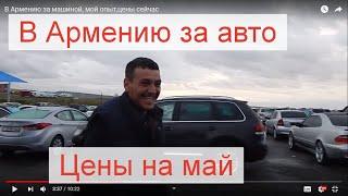 В Армению за машиной, мой опыт,цены сейчас