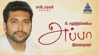 En Appa - Actor Jayam Ravi speaks about his father