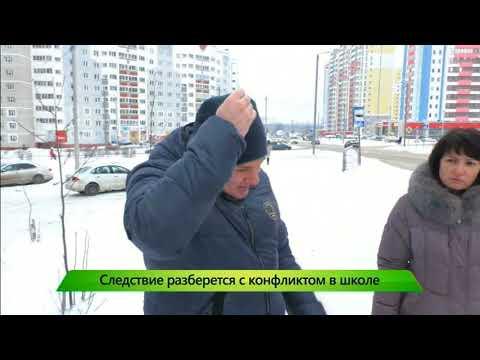 Избили учительницу - продолжение. 11.12.2017. ИК Город