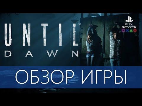 Until Dawn (Дожить до Рассвета) Обзор игры на PS4