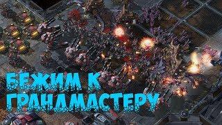 StarCraft II ЛАДДЕР МАСТЕР ЛИГА и ИГРЫ сО зриТЕЛями