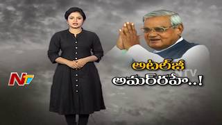 Vajpayee's Mortal Remains To Be Kept At BJP Head Office From 9am, Final Rites Starts At 5pm   NTV