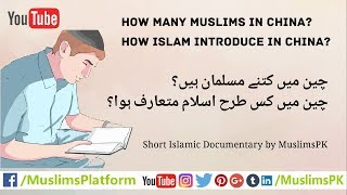 How many Muslims in China?  Short Documentary by MuslimsPK