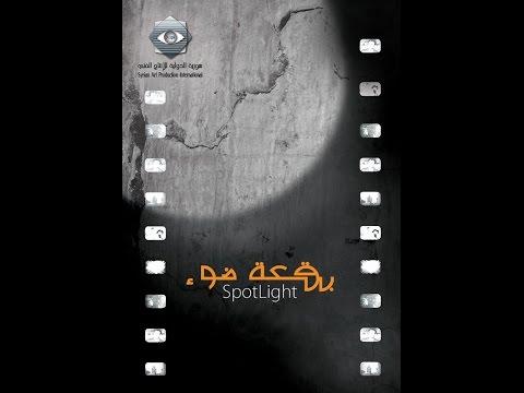 بقعة ضوء الجزء الخامس – الحلقة الثلاثون والاخيرة