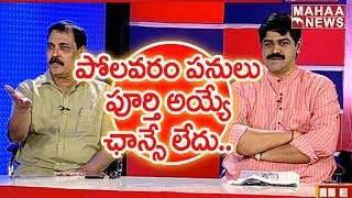 Is Central Govt a Reason Behind Delay in Polavaram Works? | Political Headquarters