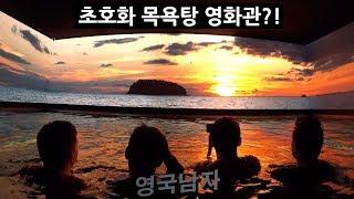 British Twins Visit Korea's Most Luxurious Spa Hotel!!