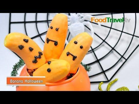 บานาน่าฮาโลวีน Halloween Banana (เทศกาล Halloween)