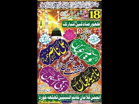 Live Jashan 18 Rabiulawal 2017 Thatha Khurd Near syed Kasran