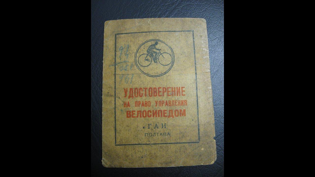 Правила езды на велосипеде 48