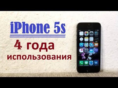 Отзыв о iPhone 5s спустя 4 года использования от реального пользователя