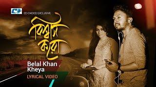 Bissash Koro | Belal Khan | Kheya | Lyrical Video | Bangla New Song  | Full HD