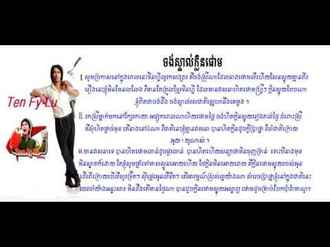 Chong Skorl Klen Porm video