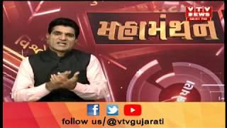 Mahamanthan: Debate on Row in Gandhinagar Mayor Elections General meeting | Vtv News