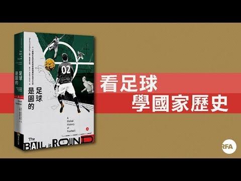 【林忌書評】《足球是圓的:足球狂熱與帝國強權的全球文化史》
