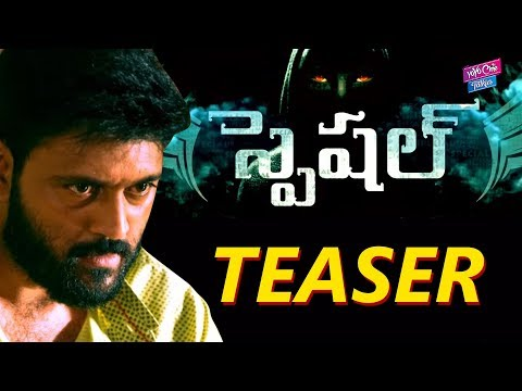 Ajay's Special Movie Official Teaser | Tollywood | Telugu Trailers 2018 |YOYO Cine Talkies