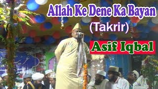 अल्लाह के देने का बयान ☪☪ Asif Iqbal ☪☪ Very Important Urdu Takrir Latest Speech New HD Video