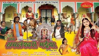 Jai Samleshvari Maiya - Full Film - Rajesh Bavra - Anupama Lal - Superhit Chhattisgarhi Movie